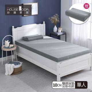 【House Door 好適家居】天然防蚊防蹣技術保護表布10cm厚雙膠床墊(單人3尺)