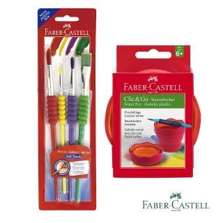 【Faber-Castell】紅色系 甜筒水彩組(4種尺寸水彩筆+伸縮水杯)