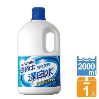 【白博士】氯系漂白水2kg(白博士漂白水)