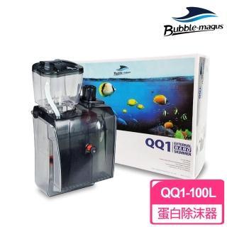 【Bubble-magus】BM-QQ1外掛式蛋白除沫器(100L)