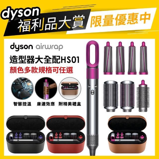 【dyson 戴森】dyson Airwrap Complete 造型捲髮器/造型器/捲髮器(全配組 福利品)