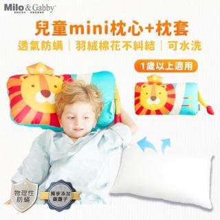 【Milo&Gabby】動物好朋友-可水洗防蹣mini幼童枕心+枕套組-1歲以上(LONNIE小獅王)