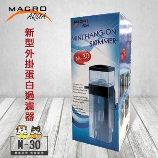 【MACRO】新型外掛蛋白過濾器240L(M-30)