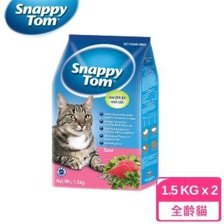 【Snappy Tom 幸福貓】貓乾糧 鮪魚風味1.5kg*2包組-粉(A002D06-1)