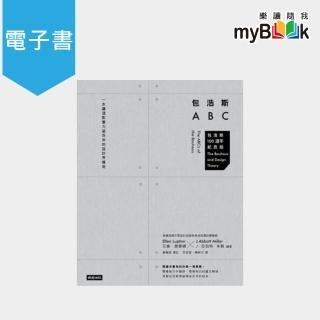 【myBook】包浩斯ABC:一本讀透影響力逾百年的設計界傳奇(包浩斯 100 週年紀念版)(電子書)