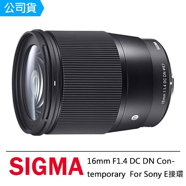 【Sigma】16mm F1.4 DC DN Contemporary for SONY E-MOUNT(恆伸公司貨)