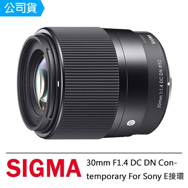【Sigma】30mm F1.4 DC DN Contemporary for SONY E-MOUNT(恆伸公司貨)