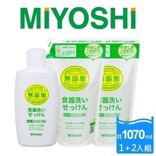【MIYOSHI】總代理 工廠直販 品質保證 日本無添加餐具清潔液3入組(1瓶+2補充包)