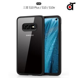 Galaxy S10 Plus S10+ S10 S10e 吸震緩衝防摔透明背蓋手機殼(S10系列 透明殼)