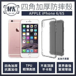 【MK馬克】APPLE iPhone 6 6S 四角加厚軍規等級氣囊防摔殼(第四代氣墊空壓保護殼 手機殼 iPhone5 i5)