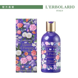 【L'ERBOLARIO 蕾莉歐】花之舞保濕沐浴膠 250ml