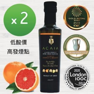 【Acaia】希臘特級初榨冷壓橄欖油-葡萄柚佛手柑250ml(2入)