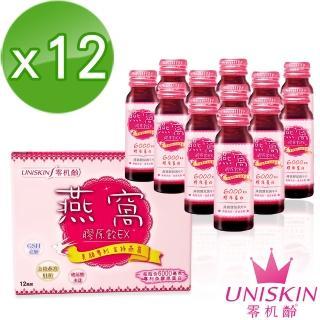 【UNISKIN零机齡】金絲燕窩膠原蛋白飲EX*12盒(共144瓶)