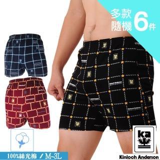 【金安德森】6件組-金安德森絲光棉男平口褲KA01(舒適男內褲)