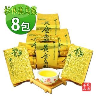 【龍源茶品】臻藏黃金烏龍茶8包組(150g/包-共2斤/附提袋)
