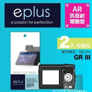 【eplus】光學增艷型保護貼2入 GR III