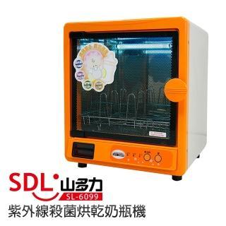 【SDL 山多力】紫外線殺菌烘乾奶瓶兩用機(SL-6099)