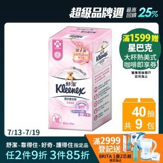 【Kleenex 舒潔】女性專用濕式衛生紙 40抽x9包