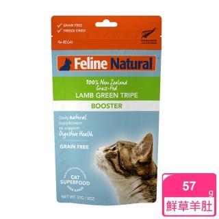 【K9 Natural】貓咪生食餐 冷凍乾燥-鮮草羊肚 57G(貓飼料 羊肚)
