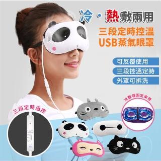 【DaoDi】調溫定時USB第三代冷熱敷眼罩  三段溫控(多色任選 冷敷 熱敷皆可)