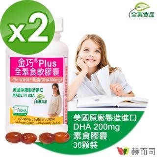 【赫而司】金巧Plus全素軟膠囊LifesDHA藻油DHA200mg(30顆*2罐)