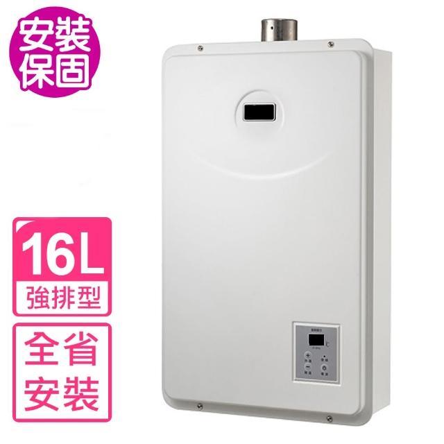 【喜特麗】16公升數位恆溫FE式強制排氣