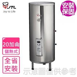 【喜特麗】20加侖立式標準型電熱水器(JT-EH120D)
