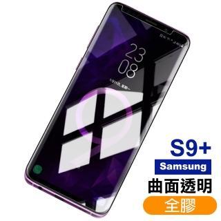 三星 Galaxy S9+ 曲面全膠貼合 9H 透明 鋼化玻璃膜(全屏滿膠 手機 螢幕 保護貼)