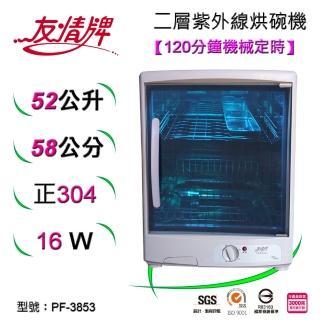 【友情牌】52公升烘碗機PF-3853