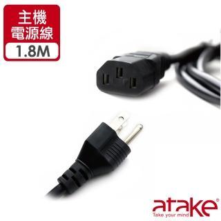 【ATake】主機電腦電源線(SCB-3P01)
