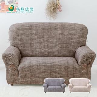 【格藍傢飾】禪思彈性沙發便利套4人座+大腳椅套(三色任選)
