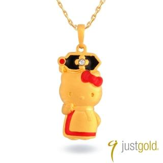 【Just Gold 鎮金店】宮廷格格Kitty純金系列 黃金墜子