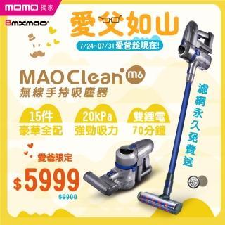 【日本 Bmxmao】MAO Clean M6  嶄新升級 無線手持吸塵器-豪華15配件組(除蹣/雙電池/寵物清潔)