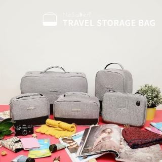 【NaSaDen 納莎登】旅行收納五件組(質感收納首選 衣物收納/鞋袋/3C收納/內在美收納/盥洗包)