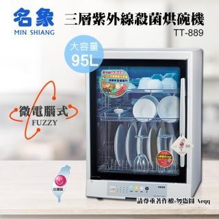 【MIN SHIANG 名象】95公升三層紫外線殺菌烘碗機(TT-889)
