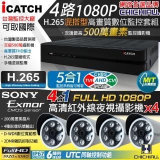【CHICHIAU】H.265 4路5MP台製iCATCH數位高清遠端監控錄影主機-含1080P SONY 200萬監視器攝影機x4