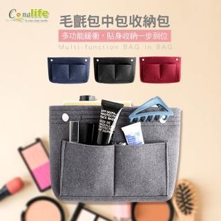 【Conalife】時尚多隔層毛氈手提收納包中包(4入)