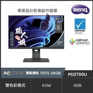【BenQ】PD2700U 27型4K專業設計繪圖螢幕