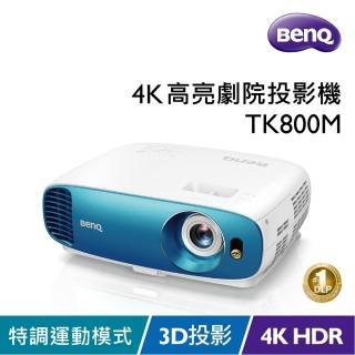 【BenQ】TK800M 4K 娛樂機 HDR高亮三坪投影機(3000流明)