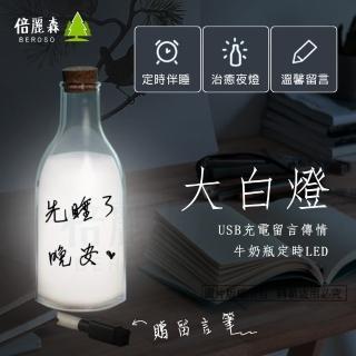 【倍麗森Beroso】USB充電留言傳情牛奶瓶定時LED大白燈(Lig0-贈留言筆)