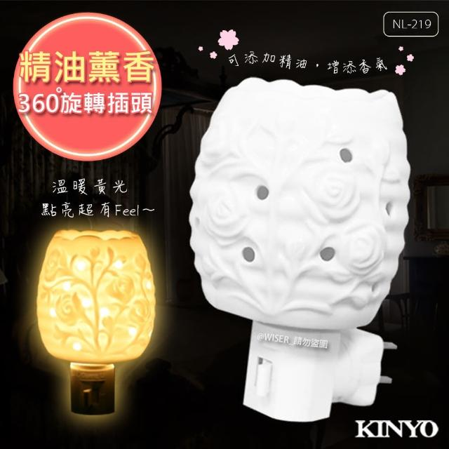 【KINYO】陶瓷薰香小夜燈/壁燈 NL-219(可搭配精油)
