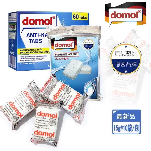 德國domol洗衣機槽濃縮清潔錠(1包12錠)/