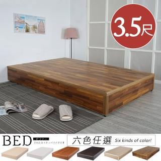 【Homelike】日式床台-單人3.5尺(六色)