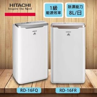 【HITACHI 日立】8L舒適節電除濕機(RD-16FQ/RD-16FR)