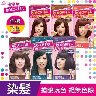 【卡樂芙】優質染髮霜 超值3入組