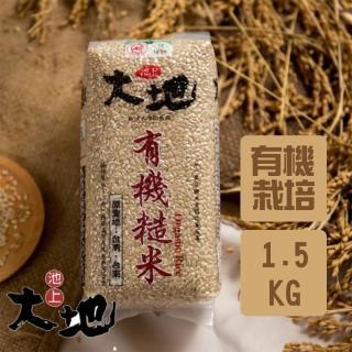 【池上大地】有機糙米1.5kg