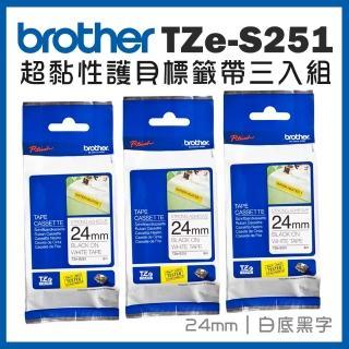 【brother】TZe-S251★超黏性護貝標籤帶三入組(24mm 白底黑字)