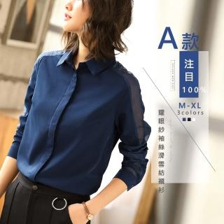 【MsMore】義大利星光耀眼琉璃紗袖氣質絲滑雪紡襯衫103706#j(3色)
