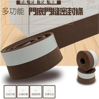 【金德恩】台灣製造 防撞防塵降噪多功能隙縫密封泡棉膠條100cm(2入/包/咖啡色/白色)