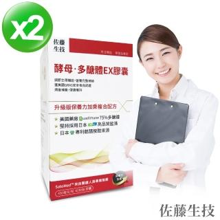 【佐藤生技】酵母‧多醣體EX膠囊(60粒X2盒組)